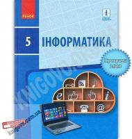 Підручник Інформатика 5 клас Програма 2018 Авт: Бондаренко О. Вид: Ранок