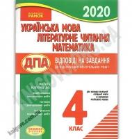 ДПА 4 клас 2020 Російська мова навчання Відповіді на завдання до підсумкових контрольних робіт Вид: Ранок