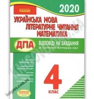 ДПА 4 клас 2020 Українська мова навчання Відповіді на завдання до підсумкових контрольних робіт Вид: Ранок