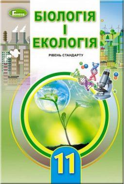 Підручник Біологія і Екологія 11 клас Стандарт Програма 2019 Авт: Остапченко Л. Вид: Генеза