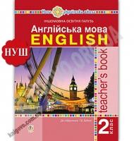 Англійська мова 2 клас English Книга для вчителя до підручника Будної Т. НУШ Вид: Богдан