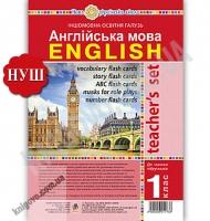 Англійська мова 1 клас English Ресурсна папка для вчителя до підручника Будної Т. НУШ Вид: Богдан