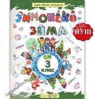 Зимонька-зима 3 клас Веселі канікули НУШ Авт: Шумська О. Вид: Підручники і посібники