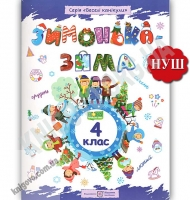 Зимонька-зима 4 клас Веселі канікули НУШ Авт: Шумська О. Вид: Підручники і посібники