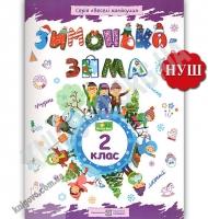 Зимонька-зима 2 клас Веселі канікули НУШ Авт: Шумська О. Вид: Підручники і посібники