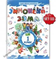 Зимонька-зима 1 клас Веселі канікули НУШ Авт: Шумська О. Вид: Підручники і посібники