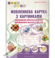 Мовленнєва картка з картинками Логопедичне обстеження рівня мовленнєвого розвитку дитини Авт: Король А. Вид: Мандрівець