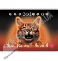 Календар настінний Світ Котів-вояків 2020 Вид: АССА