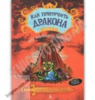 Как приручить дракона Книга 5 Как разбудить дракона Авт: Крессида Коуэлл Изд: Азбука