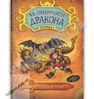 Як приручити дракона Книга 6 Слідами лютого дракона Авт: Крессида Ковелл Вид: Азбука