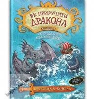 Як приручити дракона Книга 7 Як осідлати драконову бурю Авт: Крессида Ковелл Вид: Азбука
