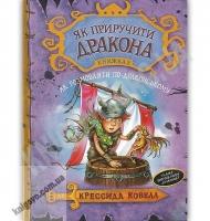 Як приручити дракона Книга 3 Як розмовляти по-драконському Авт: Крессида Ковелл Вид: Азбука