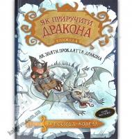 Як приручити дракона Книга 4 Як зняти прокляття дракона Авт: Крессида Ковелл Вид: Азбука