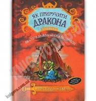 Як приручити дракона Книга 5 Як стати драконським хвісториком Авт: Крессида Ковелл Вид: Азбука