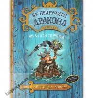 Як приручити дракона Книга 2 Як стати піратом Авт: Крессида Ковелл Вид: Азбука