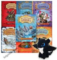 Як приручити дракона Комплект 7 книг Авт: Крессида Ковелл Вид: Азбука + ПОДАРУНОК