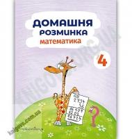 Зошит Домашня розминка Математика 4 клас Авт: Шульц П. Вид: Мандрівець