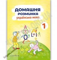 Домашня розминка Українська мова 1 клас Авт: Новакова Іва Вид: Мандрівець