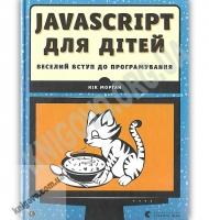 JavaScript для дітей Веселий вступ до програмування Авт: Нік Морґан Видавництво Старого Лева