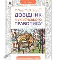 Практичний довідник з українського правопису Авт: Ющук І. Вид: Освіта