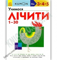 KUMON Учимося лічити від 1-30 Вік 3-5 роки Вид: Ранок