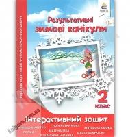 Інтерактивний зошит Результативні зимові канікули 2 клас Авт: Ричко О. Вид: Освіта