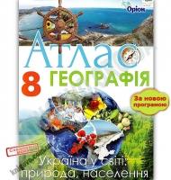 Атлас Географія 8 клас Україна у світі природа населення Авт: Гільберг Т. Вид: Оріон