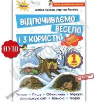 Відпочиваємо весело і з користю Зимові канікули 1 клас НУШ Авт: Гайова Л. Вид: Оріон