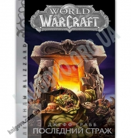 World of Warcraft Последний Страж Авт: Грабб Джефф Изд: ACT