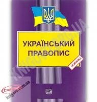 Український правопис Вид: Право
