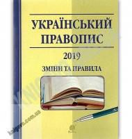 Український правопис 2019 Зміни та правила Авт: Когут В. Вид: Богдан