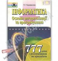 Інформатика Основи алгоритмізації та програмування 777 задач Авт: Караванова Т. Вид: Генеза