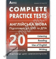 Підготовка до ЗНО та ДПА Complete practice tests Англійська мова Авт: Доценко І. Вид: Абетка