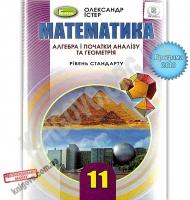 Підручник Математика Алгебра і початки аналізу та Геометрія 11 клас Стандарт Програма 2019 Авт: Істер О. Вид: Генеза
