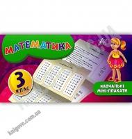 Математика. 3 клас