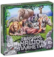 Настольная игра Животные нашей планеты Изд: Danko Toys