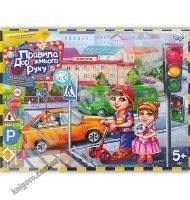 Гра настільна велика Правила дорожнього руху 5+ Вид: Danko Toys