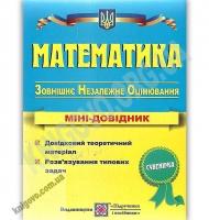 ЗНО 2020 Математика Міні-довідник Авт: Капіносов А. Вид: Підручники і посібники
