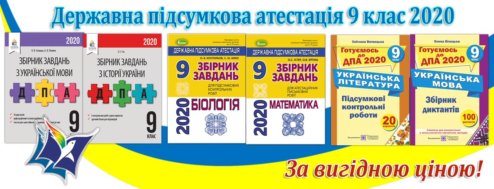 DPA_2020_9klas