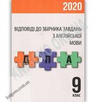 Відповіді до збірника завдань для підготовки до ДПА з Англійської мови 9 клас 2020 Вид: Освіта