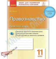 Зошит для оцінювання результатів навчання Правознавство 11 клас Профільний Авт: Машика В. Вид: Ранок