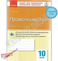 Зошит для оцінювання результатів навчання Правознавство 10 клас Профільний Авт: Машика В. Вид: Ранок