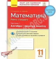 Зошит для оцінювання результатів навчання Математика Алгебра і початки аналізу 11 клас Стандарт Частина 1 Авт: Корнієнко Т. Вид: Ранок