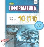 Підручник Інформатика 10-11 клас Стандарт Програма 2019 Авт: Ривкінд Й. Вид: Генеза