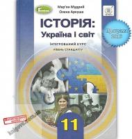 Підручник Історія Україна і світ 11 клас Стандарт Програма 2019 Авт: Мудрий М. Вид: Генеза