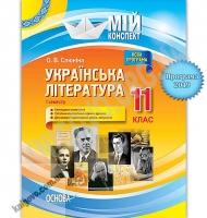 Мій конспект Українська література 11 клас І семестр Програма 2019 Авт: Слюніна О. Вид: Основа
