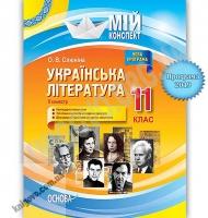 Мій конспект Українська література 11 клас ІІ семестр Програма 2019 Авт: Слюніна О. Вид: Основа