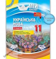 Мій конспект Українська мова 11 клас ІІ семестр Програма 2019 Авт: Марецька Л. Вид: Основа