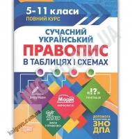 Сучасний український правопис в таблицях і схемах 5-11 класи Авт: Білик К. Вид: Торсінг