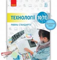 Підручник Технології 10-11 клас Рівень стандарту Програма 2019 Авт: Ходзицька І. Вид: Ранок